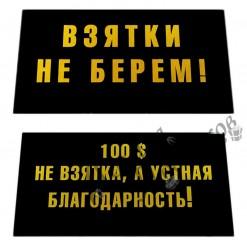 """Табличка на стол """"Взятки не берем / 100$ не взятка"""""""