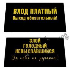 """Табличка на стол """"Вход платный, выход обязательный"""""""