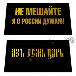 """Табличка на стол """"Не мешайте, я о России думаю / АзЪ есьм царь"""""""