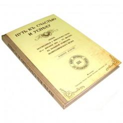 Книга для записей *Путь к счастью и успъху*
