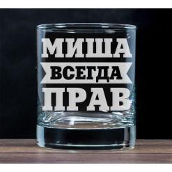 """Бокал для виски """"Всегда прав"""""""