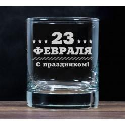 """Бокал для виски """"С 23 февряля"""""""