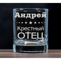 """Бокал для виски """"Крестный отец"""""""