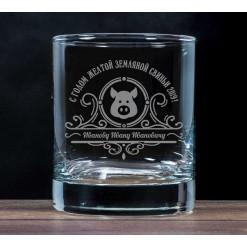 """Бокал для виски """"С годом желтой земляной свиньи"""""""