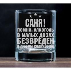"""Бокал для виски """"Алкоголь в малых дозах безвреден"""""""