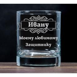 """Бокал для виски """"Моему любимому защитнику"""""""