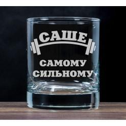 """Бокал для виски """"Самому сильному"""""""