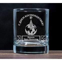 """Бокал для виски """"С днём космонавтики"""""""