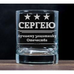"""Бокал для виски """"Лучшему защитнику Отечества"""""""
