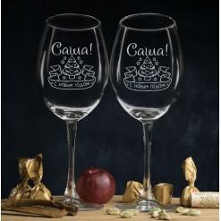 """Комплект именных бокалов для вина """"С Новым Годом"""""""