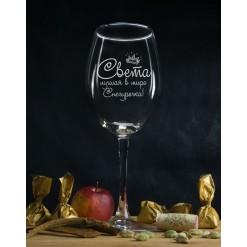 """Именной бокал для вина """"Лучшая в мире Снегурочка"""""""