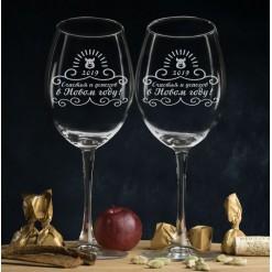 """Комплект бокалов для вина """"Новогоднее поздравление"""""""