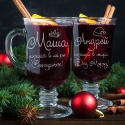 Набор именных бокалов «Дед Мороз и Снегурочка»