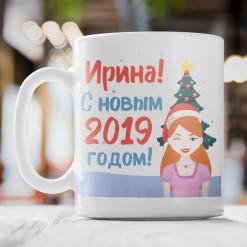 Именная кружка «С новым 2019 годом»