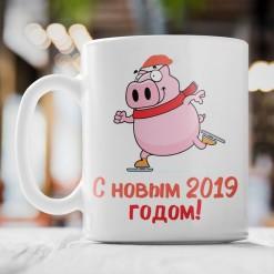 Кружка «С новым 2019 годом свиньи»