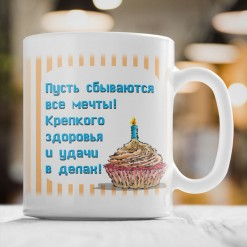 """Кружка-поздравление """"С Днем рождения, шеф"""""""