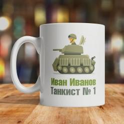 """Именная кружка """"World of tanks"""""""