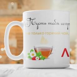 Кружка *Пусть тебя согревает не только горячий чай*