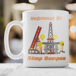 """Именная кружка """"Нефтяник №1"""""""