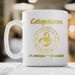 """Кружка по знакам зодиака """"Скорпион"""""""