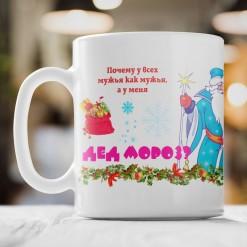 Кружка *Мой муж - Дед Мороз*