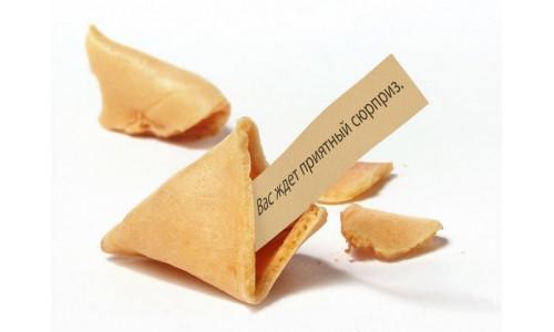 """Печенье с предсказаниями """"Добрые пожелания"""" 12 шт."""