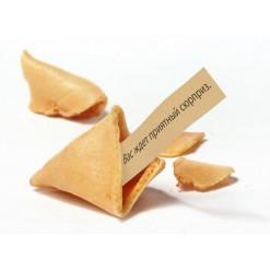 """Печенье с предсказаниями """"С любовью"""" 12 шт."""