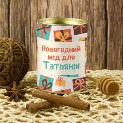 Именной подарочный мед «Новогодний мед для нее»