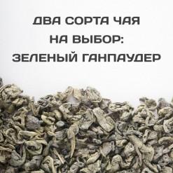 Подарочный чай «Лучшему в мире начальнику»