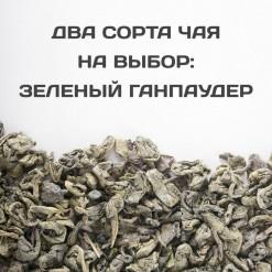 Подарочный чай «Заряд бодрости Защитника Отечества»