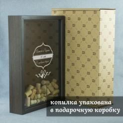 """Копилка для пробок """"С годовщиной свадьбы"""""""