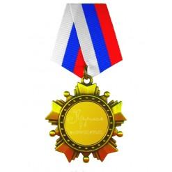 Орден *Лучшая невеста*