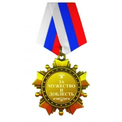 Орден *За мужество и доблесть*