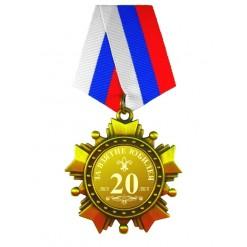 Орден *За взятие юбилея 20 лет*