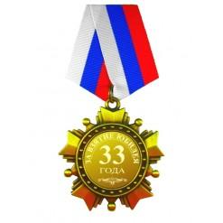 Орден *За взятие юбилея 33 года*