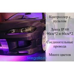 Подсветка днища авто многоцветная (защита IP68) 90см*2 и 60см*2