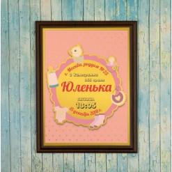 Подарочный диплом (плакетка) на рождение девочки