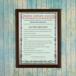 Подарочный диплом *Сертификат соответствия именинника*