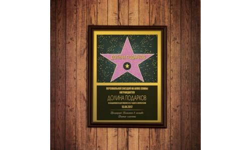 Подарочный диплом (плакетка) *Звезда на аллее славы*