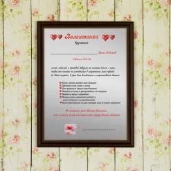 Подарочный диплом (плакетка) *Валентинка (для девушки)*