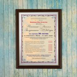 Почетный диплом заслуженного юбиляра на 30-летие
