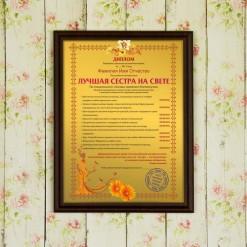 Подарочный диплом (плакетка) *Лучшая сестра на свете*