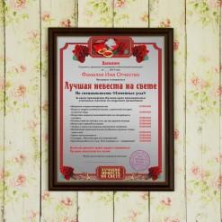 Подарочный диплом (плакетка) *Лучшая невеста на свете*