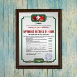 Подарочный диплом (плакетка) *Лучший жених в мире*