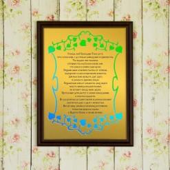 Подарочная плакетка *Супружеская молитва*