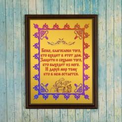 Подарочная плакетка *Благословение дома*