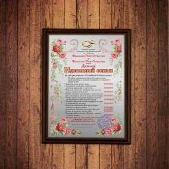 Подарочный диплом (плакетка) *Идеальная семья*