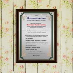 Диплом *Сертификат на исполнение заветного желания* (женщине)