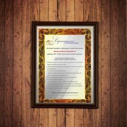Подарочный диплом (плакетка) *Сертификат соответствия жениха*