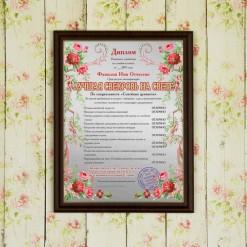 Подарочный диплом (плакетка) *Лучшая свекровь на свете*